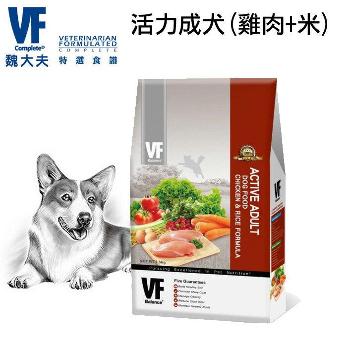 美國VF魏大夫活力成犬(雞肉+米) 7kg
