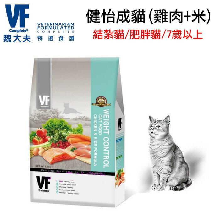 美國VF魏大夫健怡成貓(雞肉+米) 0.5kg 肥胖貓/7歲高齡/結紮