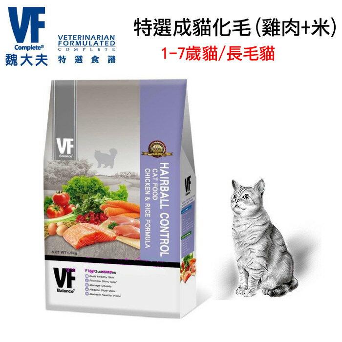 美國VF魏大夫特選化毛配方成貓(雞肉+米) 0.5kg 長毛貓適用