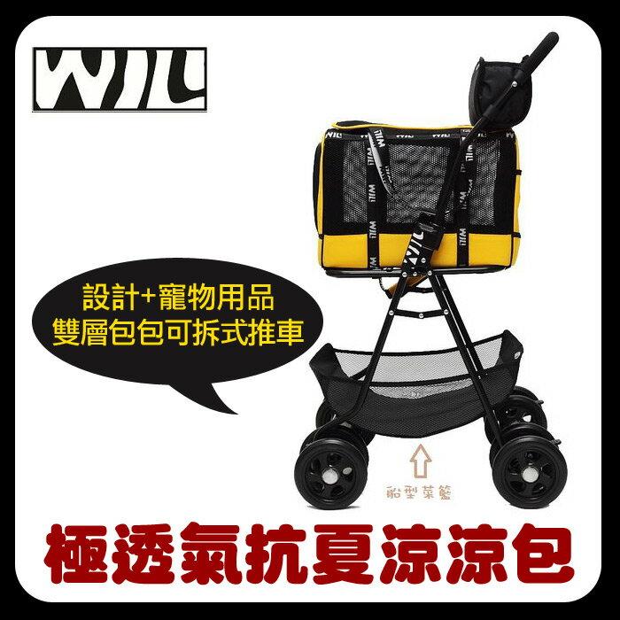 【WILL】雙層萬搭可拆式推車(WB02極透氣+堅尼黃)