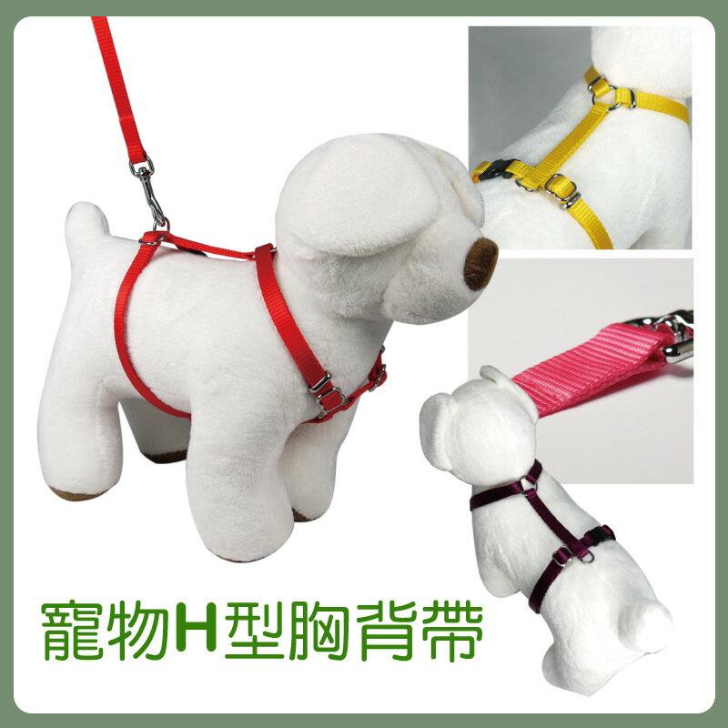 寵物H型胸背帶-XS