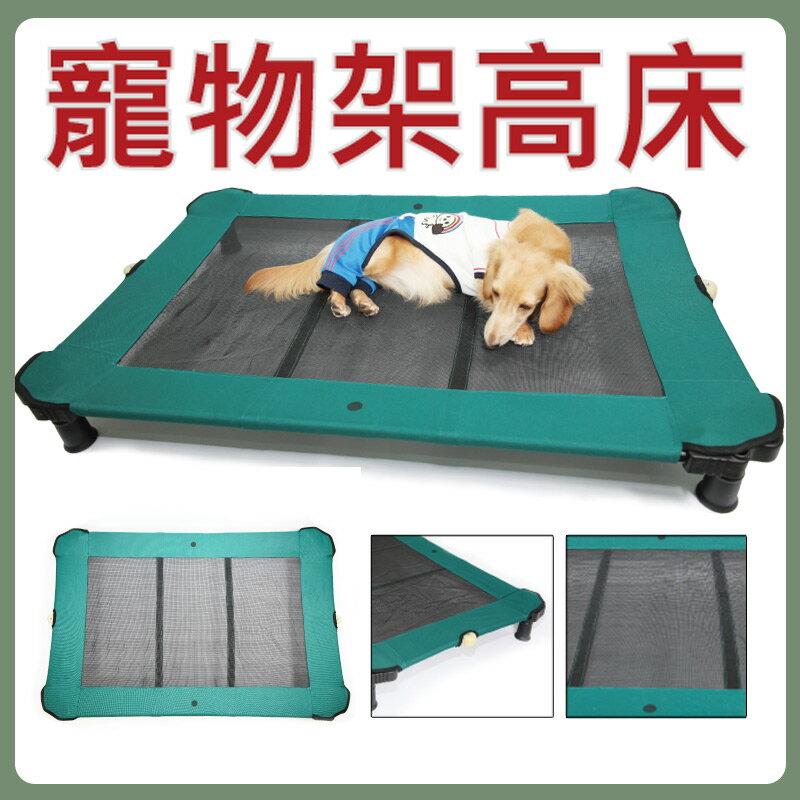 蜜拉貝拉寵物架高床 -夏日舒適透氣涼感