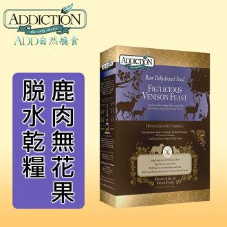 紐西蘭Addiction鹿肉無花果脫水乾糧(2lbs/908g)