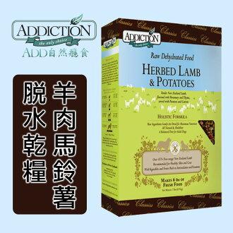 紐西蘭Addiction羊肉馬鈴薯脫水乾糧(2lbs/908g)