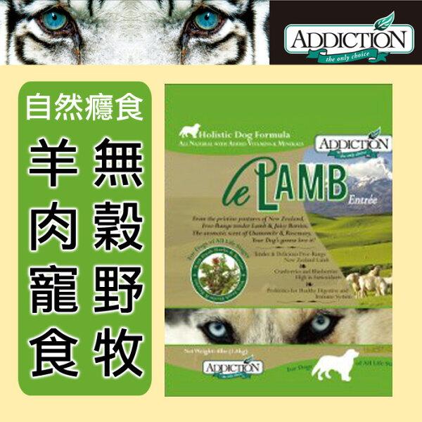 《紐西蘭Addiction》自然癮食無穀野牧羊肉寵食9kg