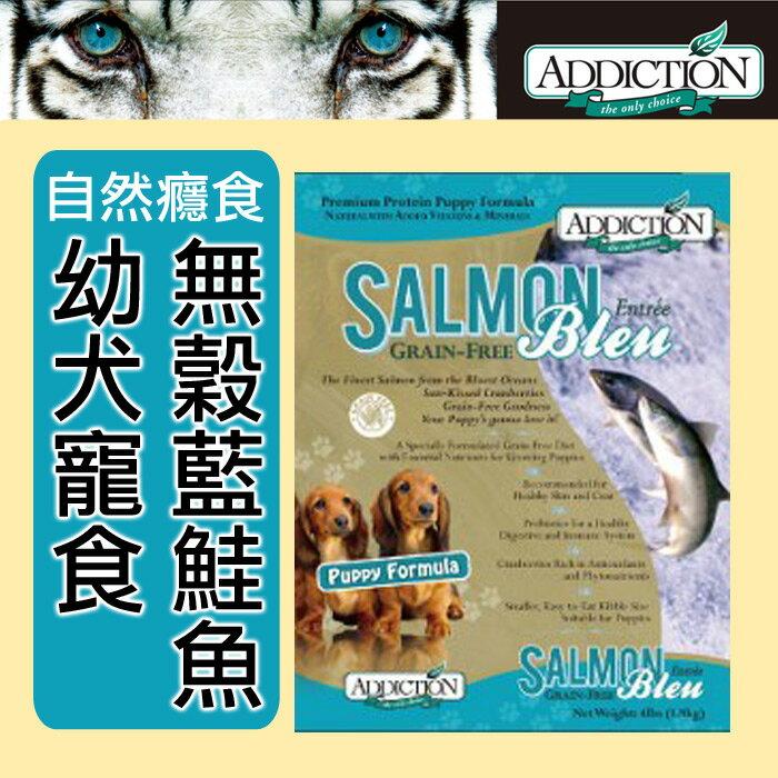 ★汪咪堡★《紐西蘭Addiction》自然癮食無穀藍鮭魚幼犬寵食1.8kg