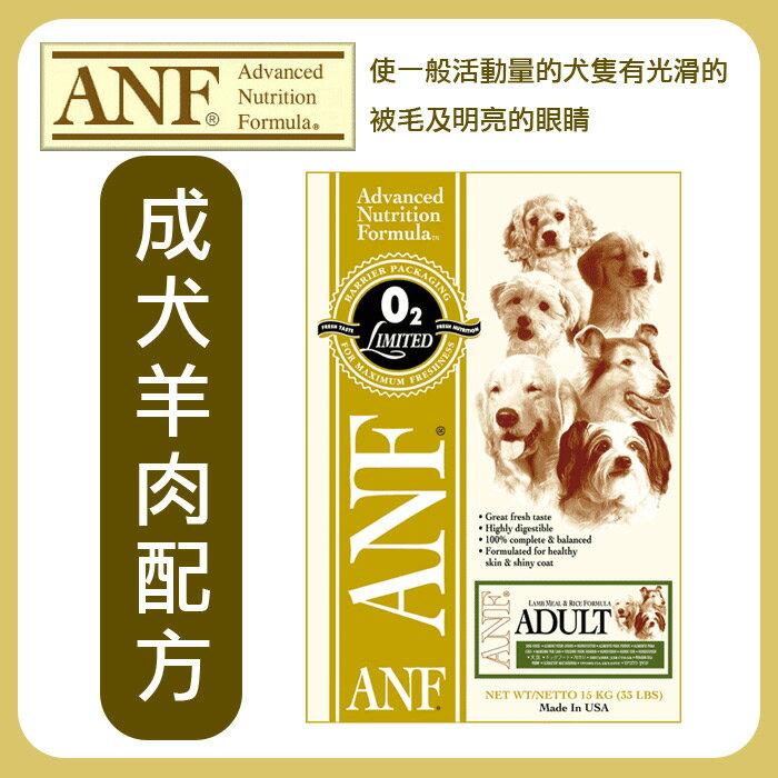 美國愛恩富ANF成犬羊肉配方7.5kg