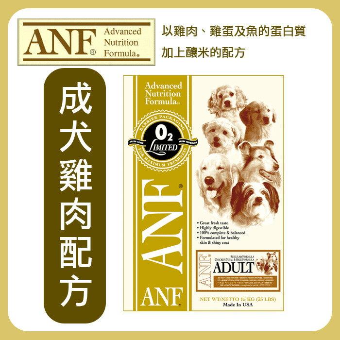 美國愛恩富ANF成犬雞肉配方7.5kg