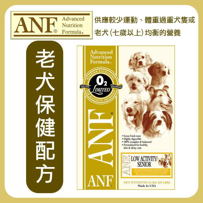 美國愛恩富ANF老犬保健配方7.5kg