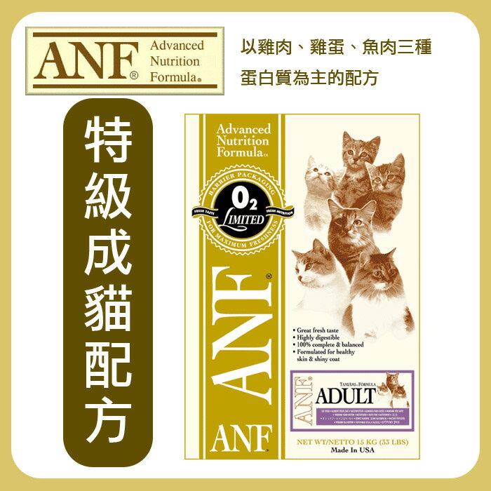 美國愛恩富ANF特級成貓配方7.5kg