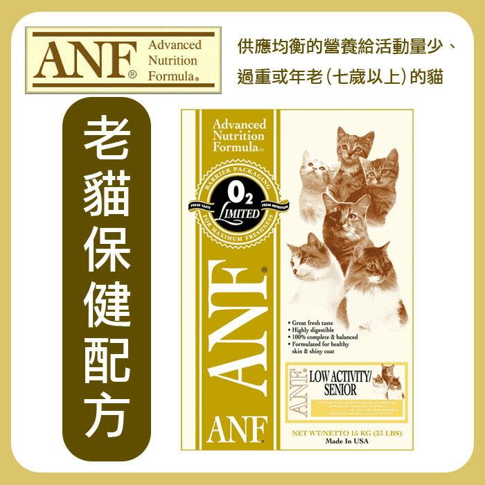 美國愛恩富ANF老貓保健配方7.5kg