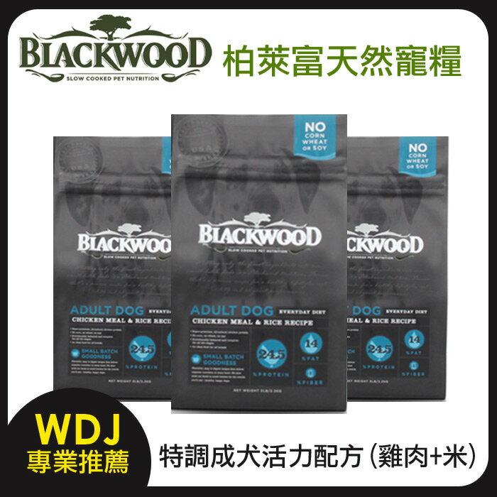 BLACKWOOD 柏萊富特調成犬活力配方(雞肉+米)30磅/13.6kg