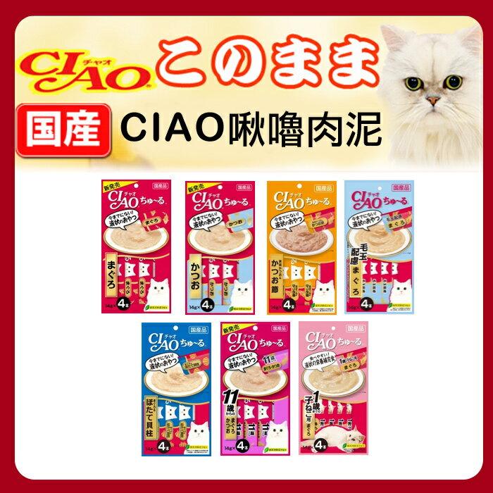 日本CIAO 啾嚕肉泥14gx4入挑嘴貓最愛可拌飼料
