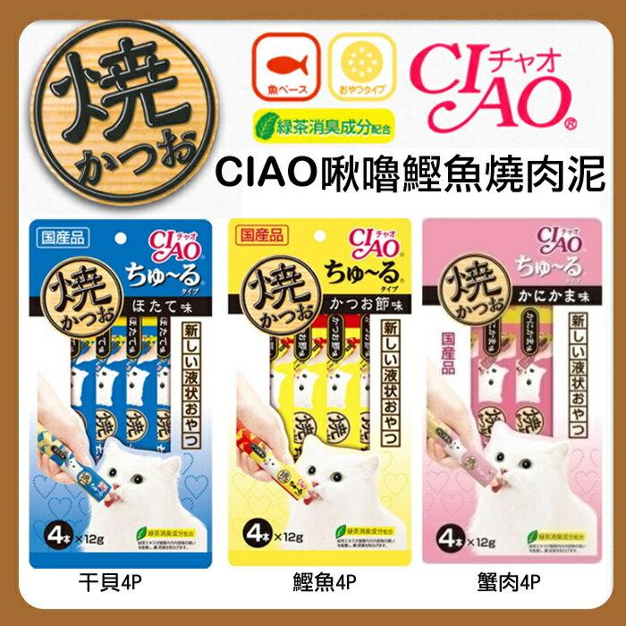 日本CIAO啾嚕燒肉泥12gx4入