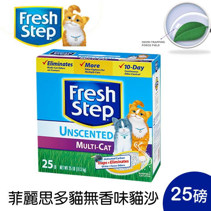 美國FreshStep~多貓用~貓沙25磅~葉綠素添加 除臭效果好~