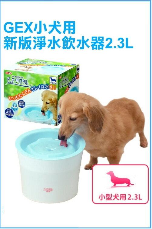 日本GEX《小型犬用淨水飲水器2.3公升》活水過濾飲水機(藍色)2.3L