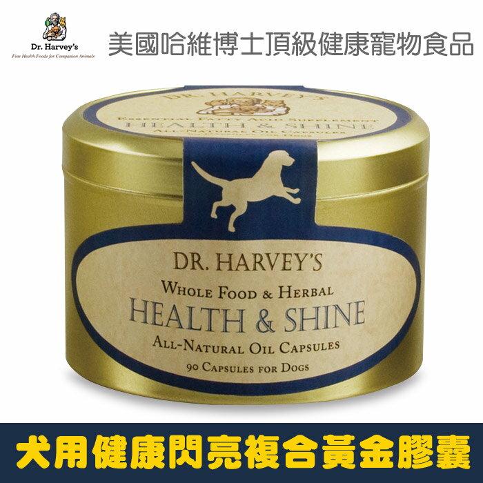 美國Dr. Harvey  ^#27 s哈維博士犬用健康閃亮複合黃金膠囊