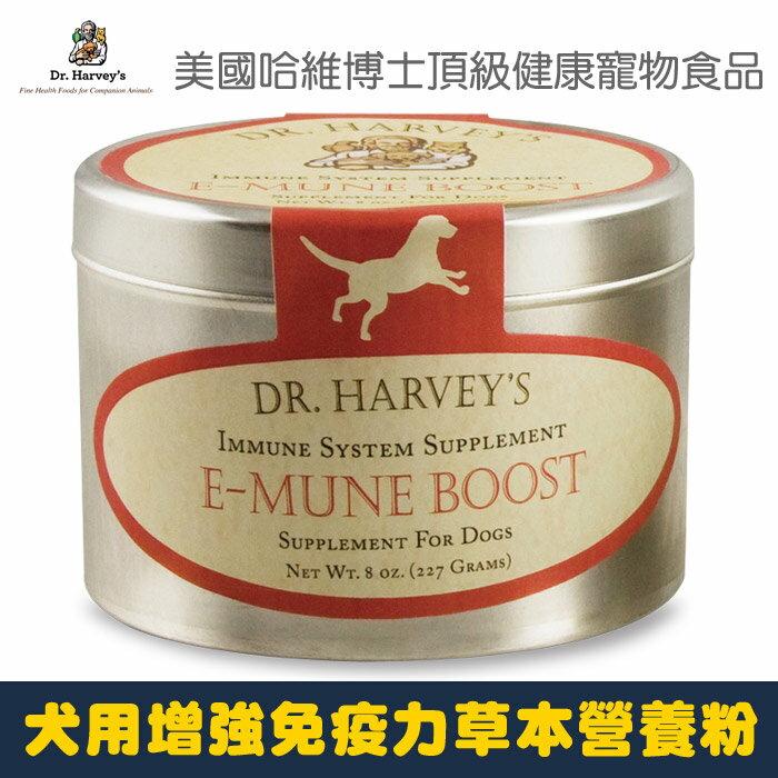 美國Dr. Harvey  ^#27 s哈維博士犬用增強免疫力草本營養粉