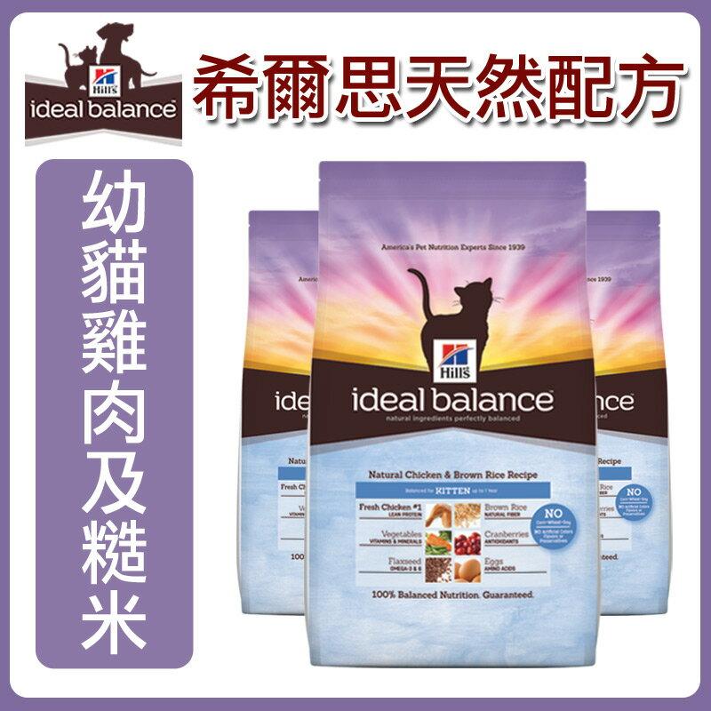 ★汪咪堡★Ideal Balance幼貓天然雞肉及糙米配方3磅