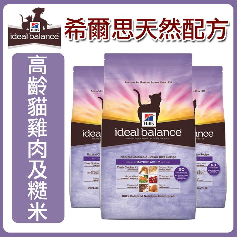 希爾思Ideal Balance熟齡貓天然雞肉糙米配方3.5磅