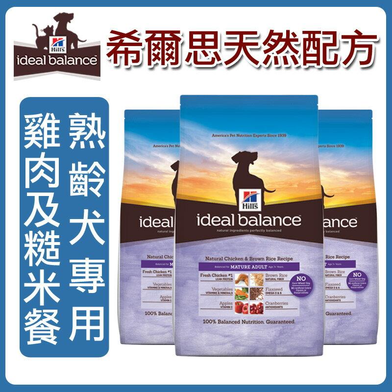 ★汪咪堡★Ideal Balance熟齡犬天然雞肉及糙米配方4磅