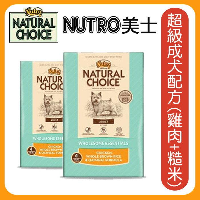 NUTRO美士超級成犬配方(雞肉+糙米)1~7歲成犬15磅