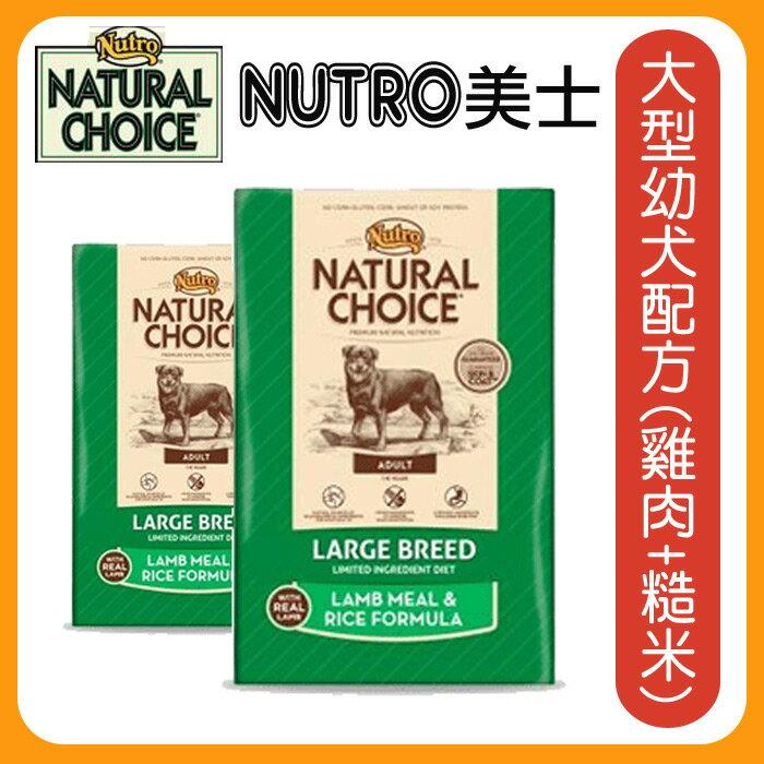 NUTRO美士大型成犬犬配方(羊肉+糙米)30磅