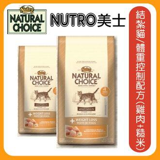 NUTRO美士結紮貓/體重控制配方(雞肉+糙米)3磅