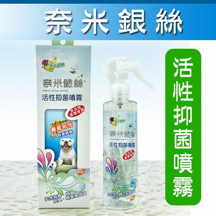 奈米銀絲(Ag+)活性抑菌除臭噴霧