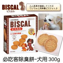 現代Biscal 必吃客《狗狗專屬除臭餅乾》300克