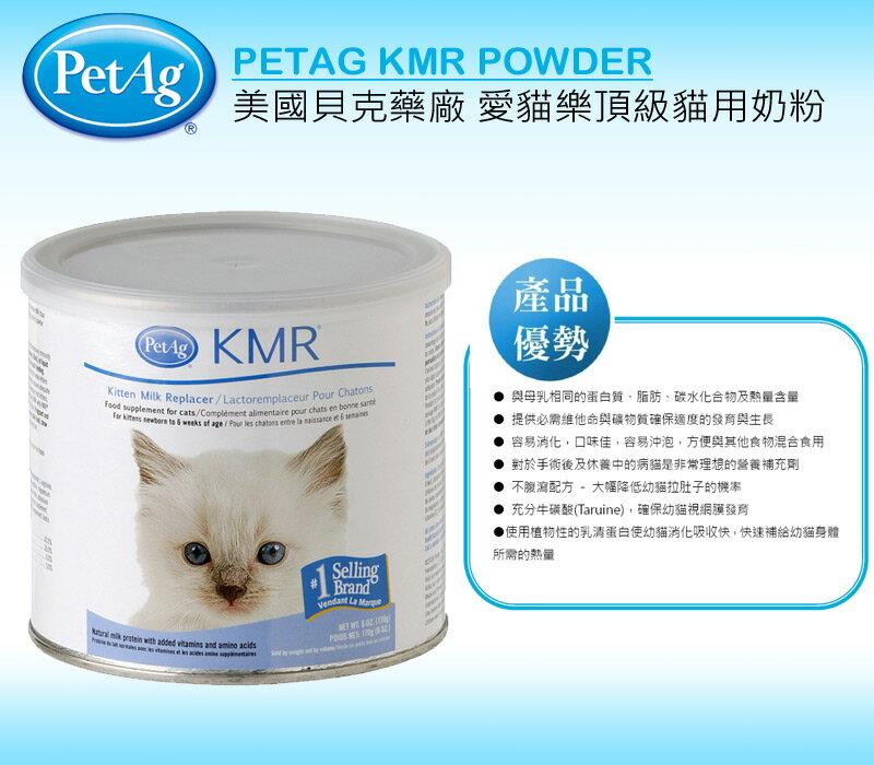 ★ 汪咪堡寵物★美國貝克PetAg《愛貓樂頂級貓用奶粉》KMR Powder -170g