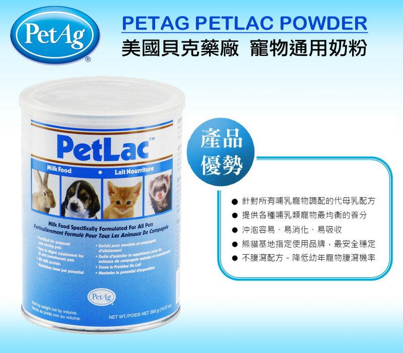 美國貝克PetAg《寵物通用奶粉》PetLac Milk 犬貓小動物代母乳-300g