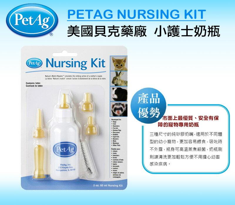 美國貝克PetAg《小護士犬貓奶瓶》Nursing Kit 附清潔毛刷60ML