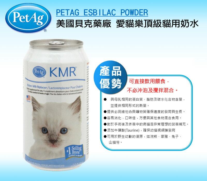 美國貝克PetAg《愛貓樂頂級貓用奶水》-236ml