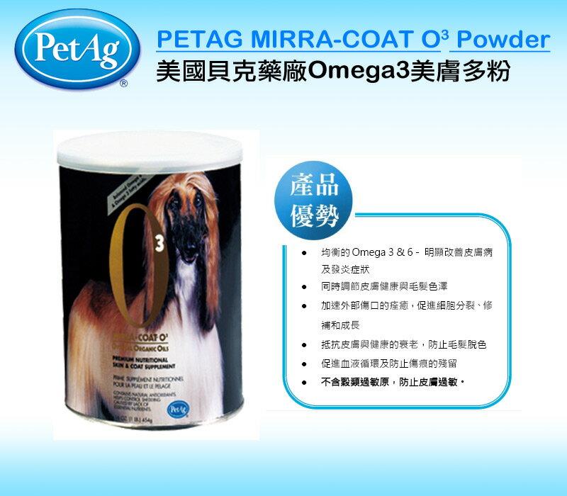 美國貝克PetAg《Omega3美膚多粉-454g》