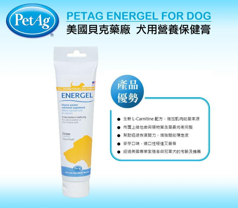 美國貝克PetAg 貓用營養膏100克