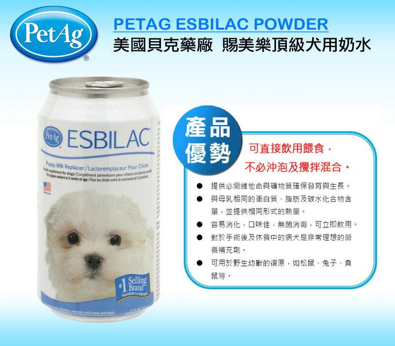 美國貝克PetAg~賜美樂犬用 奶水~Esbilac ~236ml