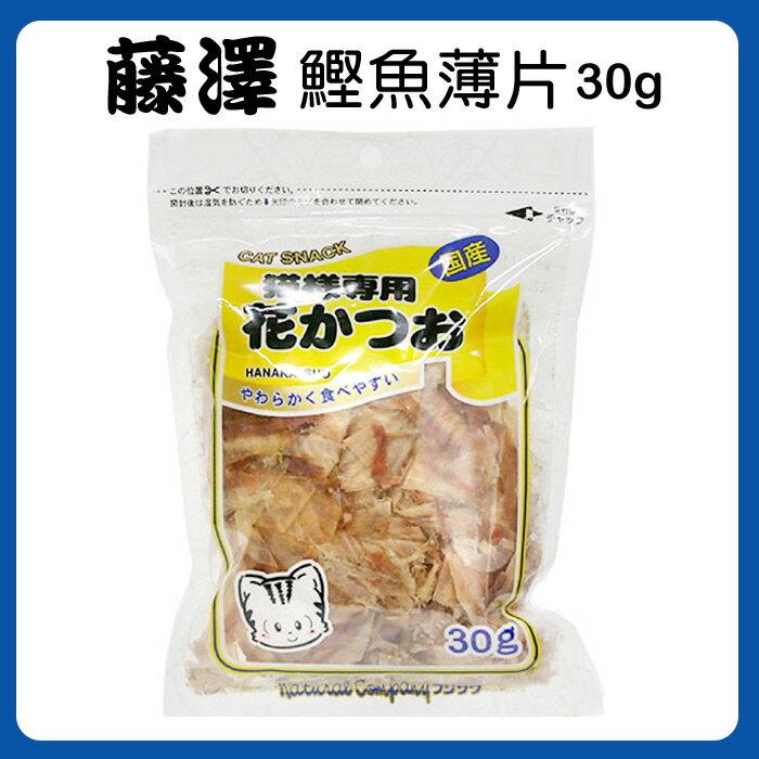 (貓)【日本藤澤】鰹魚薄片30g