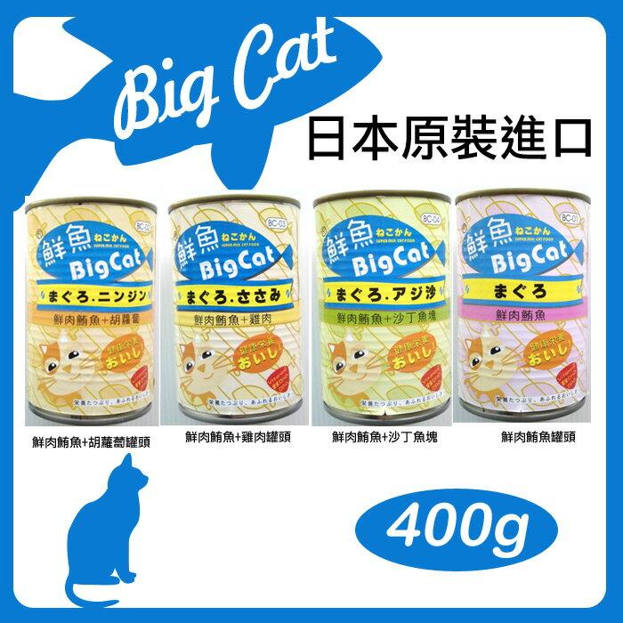 <br/><br/>  日本進口鮮魚Big Cat綜合貓罐400gx24罐<br/><br/>