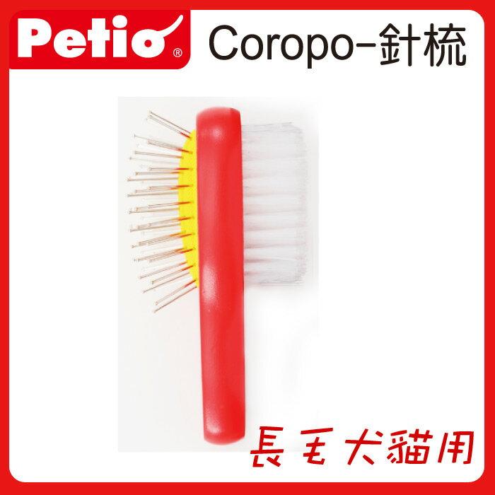 日本Petio COROPO彩色小蜜蜂可愛造型雙面柄梳
