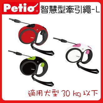 日本Petio-智慧型牽引繩(L號)顏色-紅/白/黑