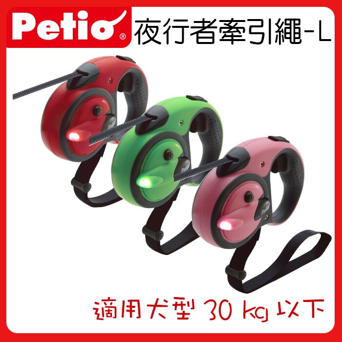 日本Petio-夜行者照明燈牽引繩(L號)顏色-紅/綠/粉