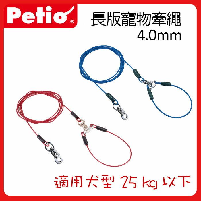 日本Peito 長版寵物牽繩4.0mm (25公斤以下適用) 紅色/藍色