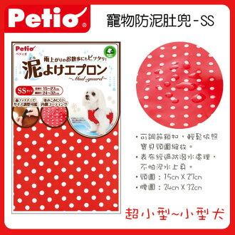 日本Petio-寵物防泥肚兜(SS)