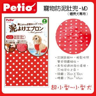 日本Petio-寵物防泥肚兜(MD) 體長犬專用