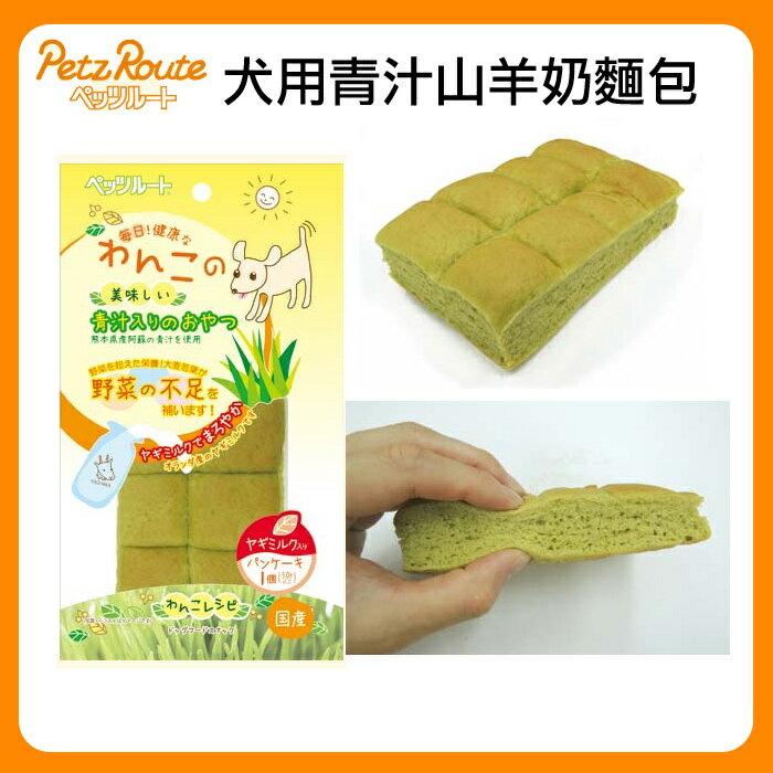 日本Petzroute沛茲露犬用青汁山羊奶麵包