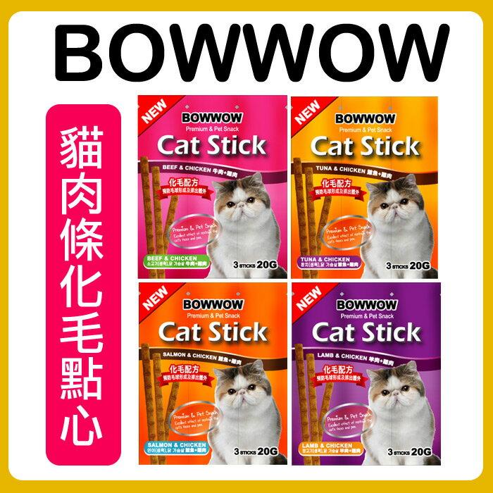 ~汪咪堡~韓國 BOWWOW~貓肉條~化毛點心~4種口味~1盒650