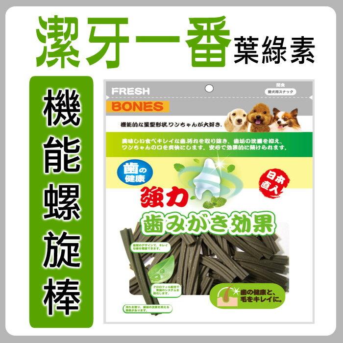 <br/><br/>  ★汪咪堡★《日本Fresh Bones》潔牙一番(葉綠素)機能螺旋棒(300g)<br/><br/>
