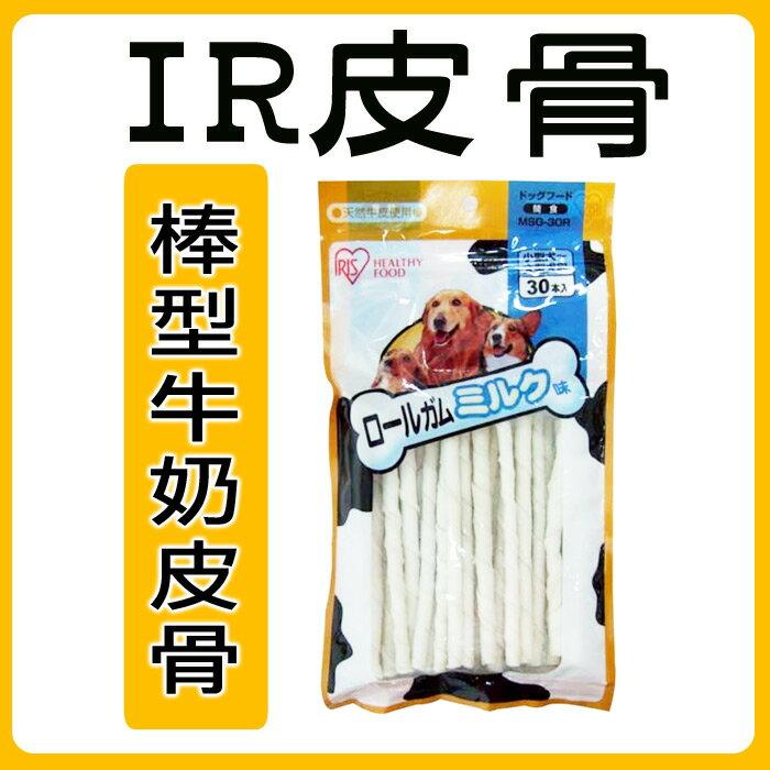 ★汪咪堡★日本IRIS《棒型牛奶皮骨》中小型犬MSG-30入