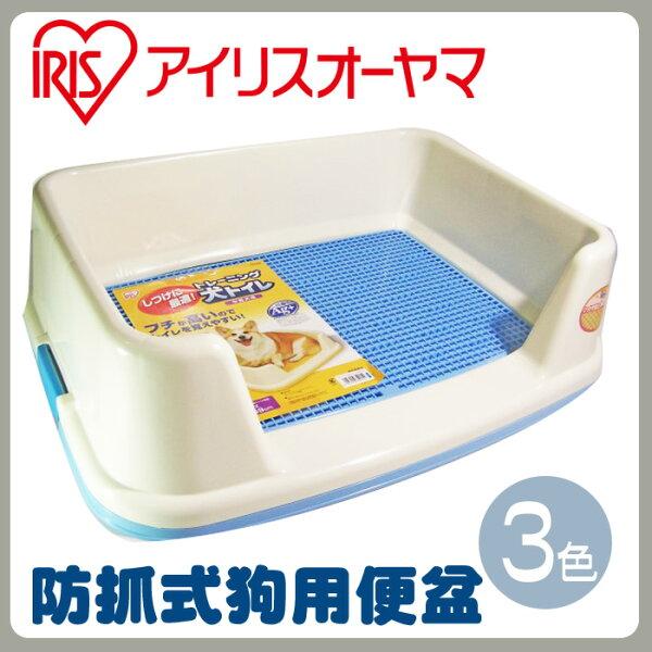 【IRIS】三面立體防抓式狗用便盆S號IR-TRT-650